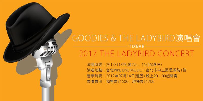 [購票]GOODIES & THE LADYBIRD 台灣演唱會 2017 CONCERT-台北PIPE LIVE MUSIC KKTIX售票