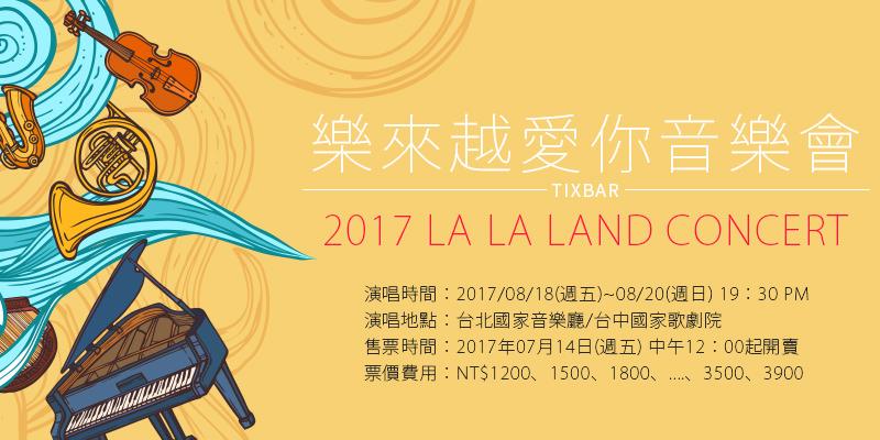 [售票]樂來越愛你音樂會 LA LA LAND CONCERT 2017-台北/台中國家音樂廳年代購票