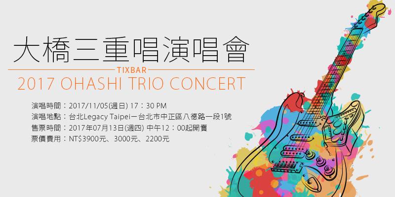 [購票]大橋三重唱台北演唱會 2017 ohashiTrio Concert-大橋好規 Legacy Taipei ibon售票