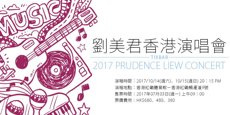 [售票]劉美君千色演唱會2017-香港紅磡體育館AEG購票 Prudence Liew Concert in Hong Kong