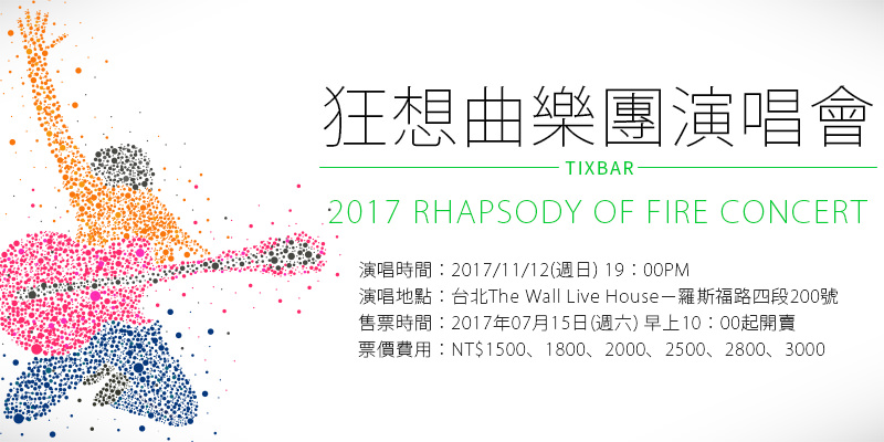 [購票]狂想曲樂團台灣演唱會2017 Rhapsody of Fire Concert-台北The Wall Live House KKTIX售票