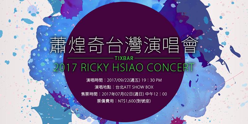 [售票]蕭煌奇就愛在一起演唱會2017-台北ATT SHOW BOX KKTIX購票 Ricky Hsiao Concert