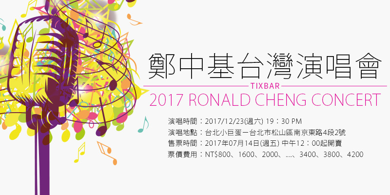[售票]鄭中基Play It Again演唱會2017-台北小巨蛋寬宏購票 Ronald Cheng Concert