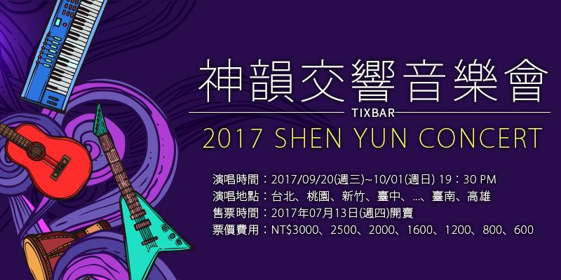 [售票]神韻音樂會 SHEN YUN CONCERT 2017-神韻交響樂團台灣巡演年代購票
