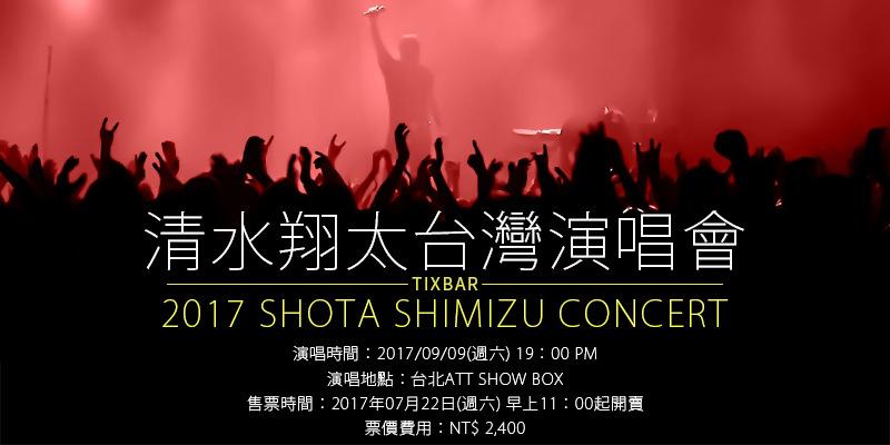 [售票]清水翔太演唱會 Shota Shimizu FLY Concert 2017-台北ATT SHOW BOX KKTIX購票