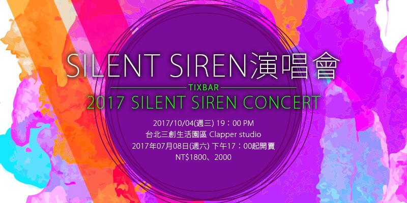 [售票]Silent Siren新世界演唱會-台北Clapper studio FamiTicket購票 2017 Concert