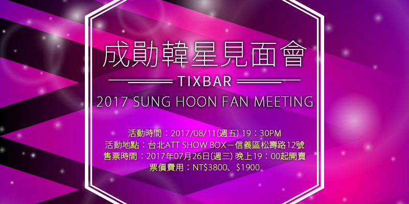 [購票]成勛見面會 Sung Hoon My Secret Romance Fan Meeting 2017-台北ATT SHOW BOX拓元售票