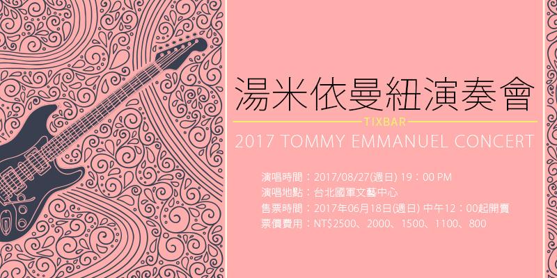 [售票]湯米依曼紐台灣演奏會2017-台北國軍文藝中心年代購票 Tommy Emmanuel Concert