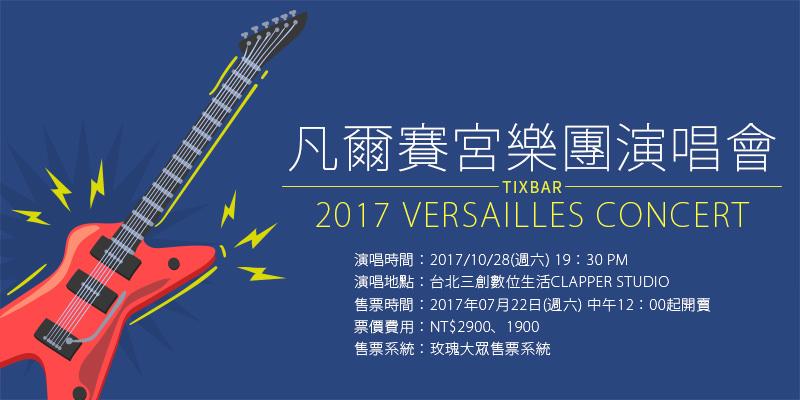 [購票]凡爾賽宮樂團台北演唱會 VERSAILLES CONCERT 2017-三創CLAPPER STUDIO玫瑰大眾售票