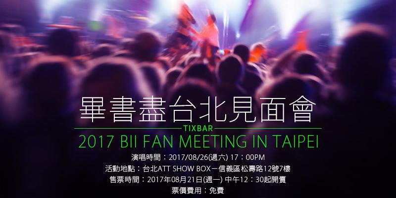 [購票]畢書盡粉絲見面會2017-畢選情人台北ATT SHOW BOX KKTIX售票 Bii Fan Meeting
