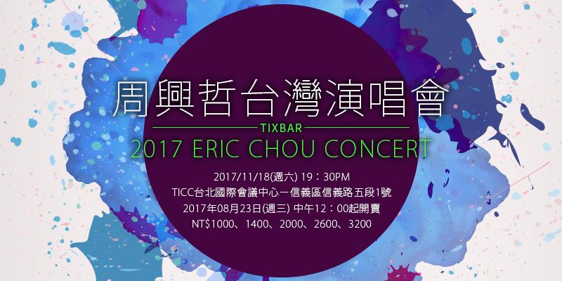 [售票]周興哲台灣演唱會2017 Eric Twenty Two Concert-TICC台北國際會議中心寬宏購票