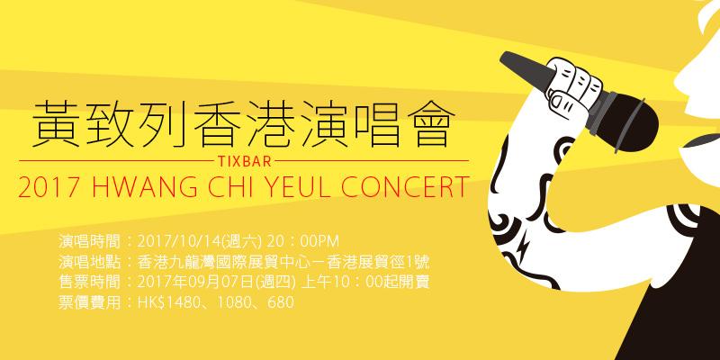 [售票]黃致列香港演唱會2017-九龍灣國際展貿中心快達票購票 Hwang Chi Yeul Concert in HongKong