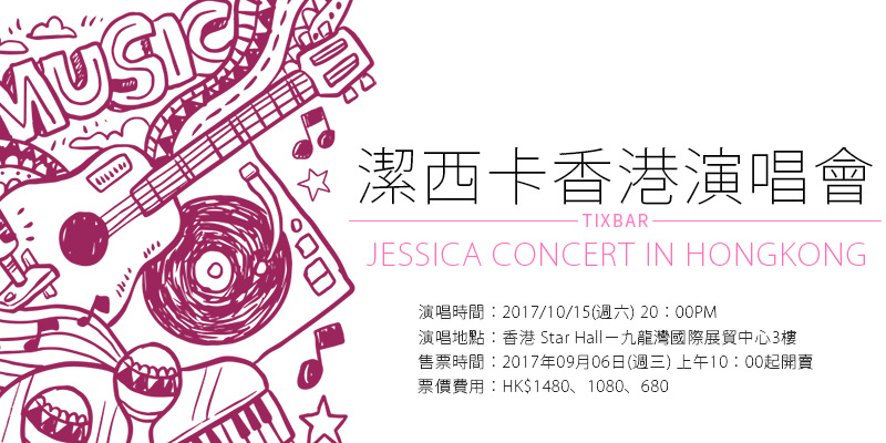 [購票]潔西卡香港演唱會2017 Jessica On Cloud Nine Concert in Hong Kong-Star Hall 快達票售票