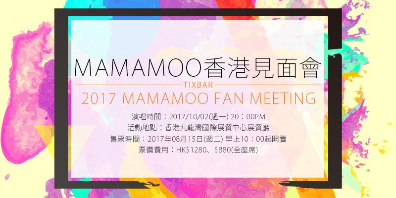 [售票]MAMAMOO香港粉絲見面會2017-九龍灣國際展貿中心快達票購票 Fan Meeting in Hong Kong