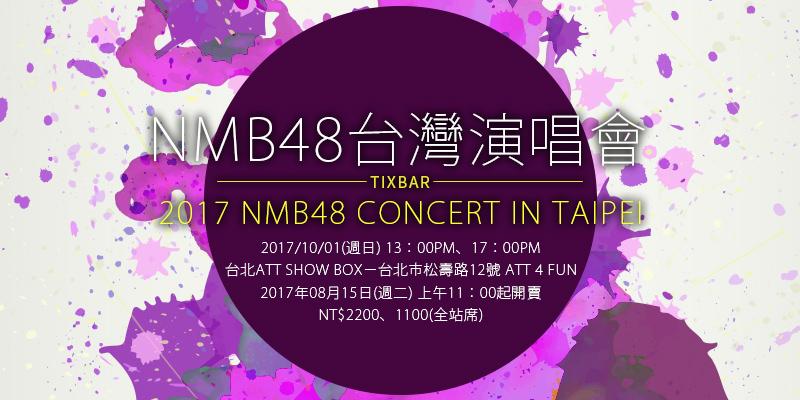 [售票]NMB48台灣演唱會2017-台北ATT SHOW BOX ibon購票 NMB48 Concert in Taipei