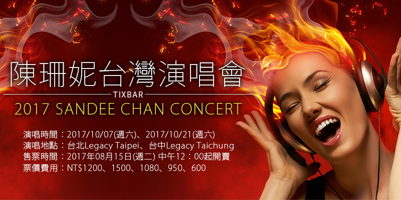 [售票]陳珊妮6502台灣巡迴演唱會2017-台北/台中 Legacy Taipei iNDIEVOX購票 Sandee Chan Concert