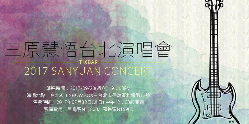 [購票]三原慧悟台灣演唱會2017 Sanyuan Concert-台北ATT SHOW BOX KKTIX售票