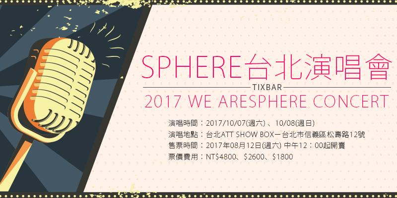 [售票]Sphere台北演唱會2017-ATT SHOW BOX KKTIX購票 We are Sphere Concert