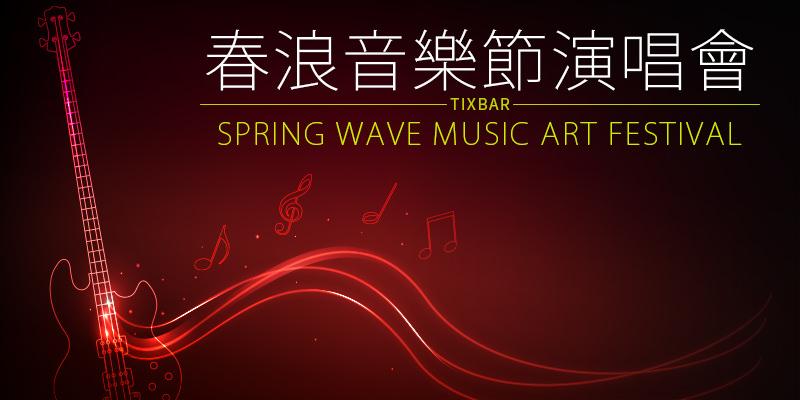 [售票]春浪音樂節台灣演唱會派對-台北大佳河濱公園年代購票 Spring Wave Music and Art Festival Concert