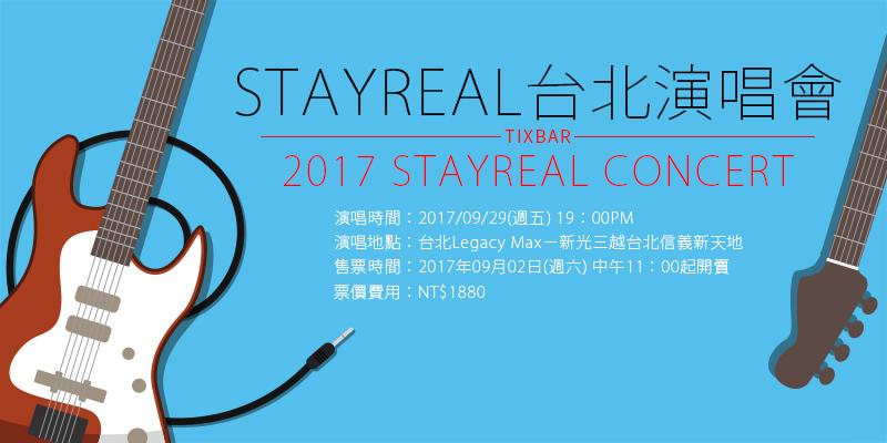 [購票]STAYREAL 10週年演唱會音樂派對 2017 Concert-台北Legacy Max ibon售票