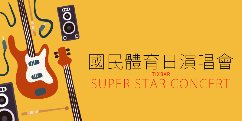 [購票]國民體育日演唱表演會-台北小巨蛋KKTIX售票 Super Star Concert