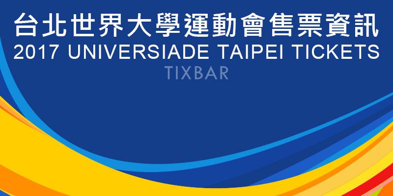 [售票]台北世大運賽門票-Universiade Taipei Tickets 2017 世界大學運動會官方購票系統