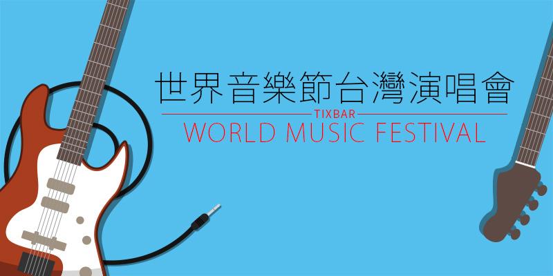 [購票]世界音樂節台灣演唱會派對-台北大佳河濱公園年代售票 World Music Festival Concert