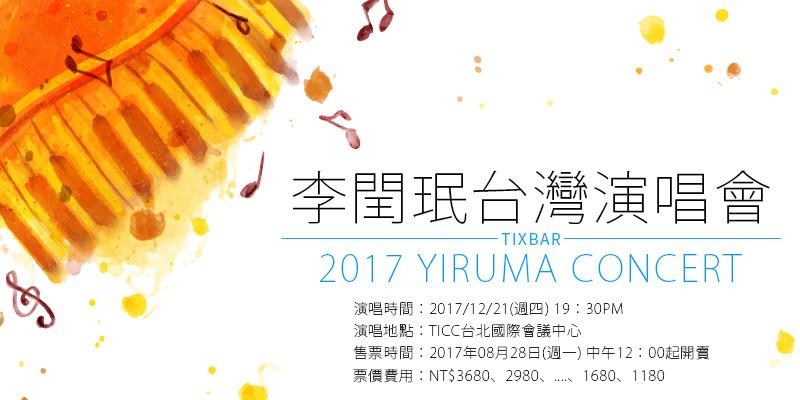 [購票]李閏珉台灣音樂會2017-TICC台北國際會議中心 KKTIX售票 Yiruma Concert