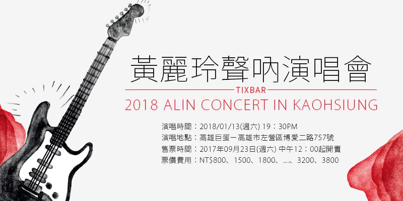 [售票]A-Lin 聲吶演唱會2018-高雄巨蛋寬宏購票 A-Lin One More Night Concert in Kaohsiung