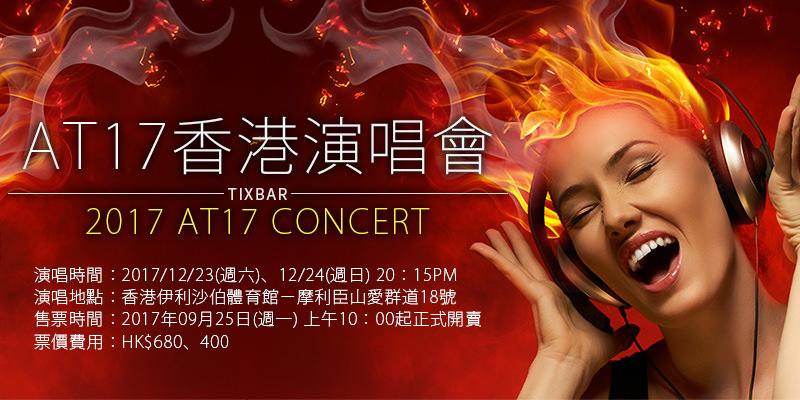 [售票]AT17香港演唱會2017-AT17 Girls Girls Girls Concert 伊利沙伯體育館城市電腦購票