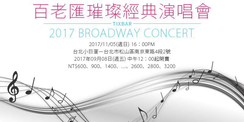 [購票]百老匯璀璨經典台灣演唱會2017-台北小巨蛋寬宏售票 Broadway Concert in Taipei