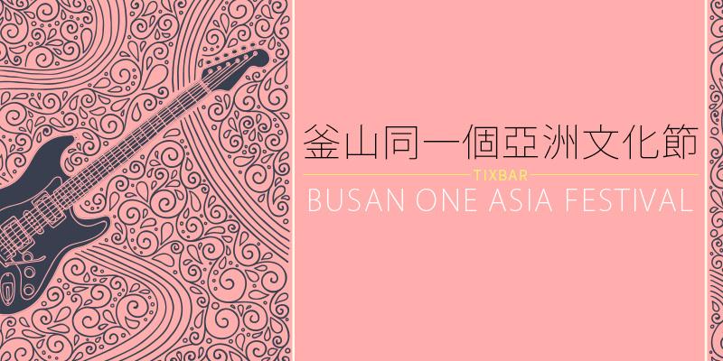 [售票]韓國釜山同一個亞洲文化節演唱會派對-亞運會主競技場哈拿購票 Busan One Asia Festival Concert