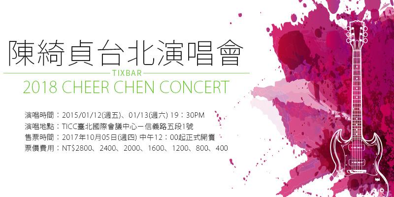 [售票]陳綺貞房間裡的音樂會演唱會2018-TICC台北國際會議中心 UDN購票 Cheer Chen Concert