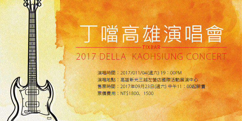 [售票]丁噹高雄演唱會2017-想戀一個愛新光三越拓元購票 Della Concert in Kaohsiung