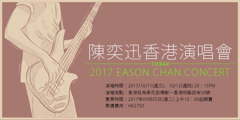 [購票]陳奕迅香港演唱會2017 Eason says C'mon Concert in HongKong-國語專輯旺角麥花臣場館購票通售票