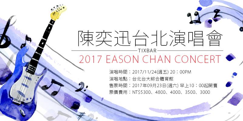 [購票]陳奕迅台北演唱會2017-台大綜合體育館 KKTIX售票 Eason Chan C'mon in Concert