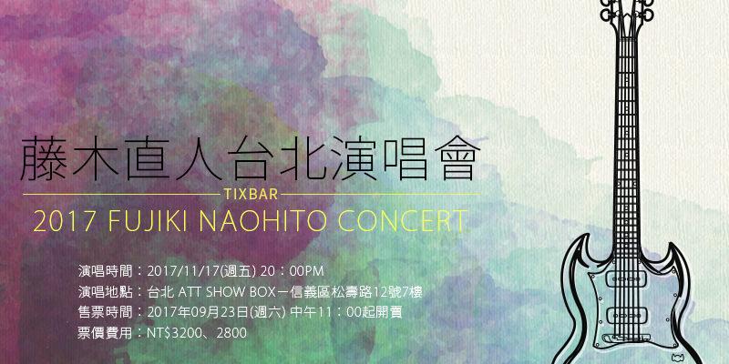 [購票]藤木直人原點回歸演唱會2017-台北ATT SHOW BOX KKTIX售票 Fujiki Naohito Concert