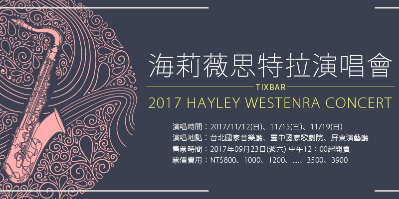 [購票]海莉台灣巡迴演唱會2017 Hayley Westenra Concert-台北國家音樂廳/臺中國家歌劇院/屏東演藝廳年代售票