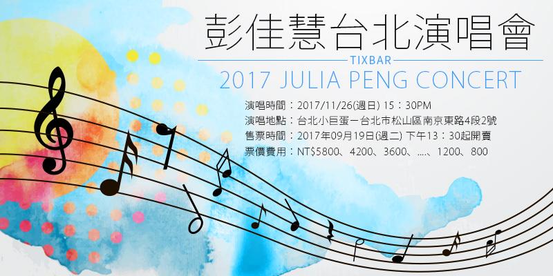 [售票]彭佳慧我想念我自己演唱會2017-台北小巨蛋年代購票 Julia Peng Concert