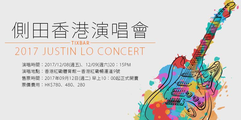 [售票]側田香港演唱會2017-Chapter Free 紅磡體育館AEG購票 Justin Lo Concert in HongKong