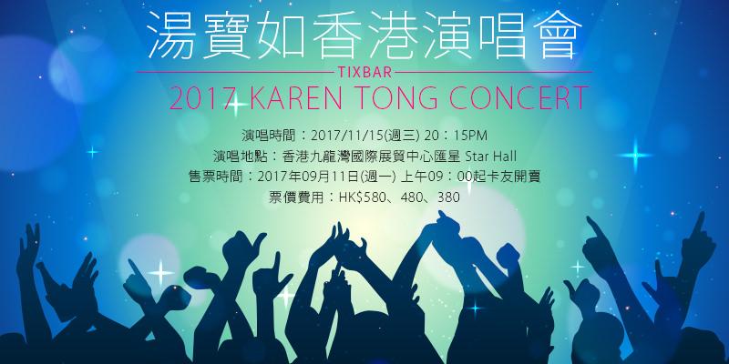 [售票]湯寶如獨愛音樂香港演唱會2017-九龍灣國際展貿中心匯星 Star Hall AEG購票 Karen Tong Concert