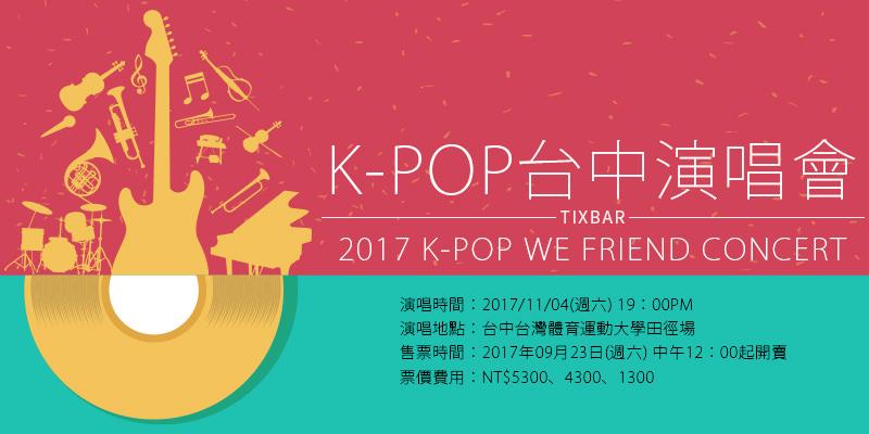[購票]K-POP We Friend 台中演唱會2017-台灣體育運動大學田徑場年代售票 K-POP Concert