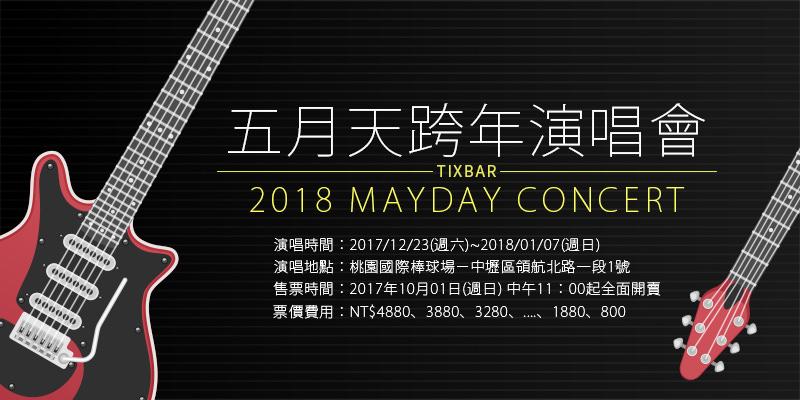 [購票]五月天桃園跨年演唱會2018 Mayday Concert-人生無限公司國際棒球場拓元售票