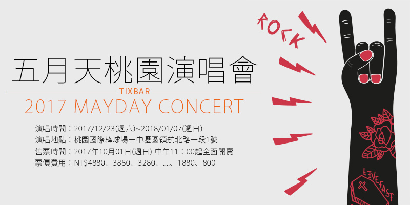 [售票]五月天人生無限公司演唱會2017-桃園國際棒球場拓元購票 Mayday Concert in Taoyuan