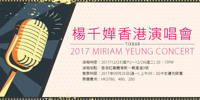 [售票]楊千嬅香港演唱會2017-紅磡體育館Urbtix購票 Miriam Yeung 3 2 1 Go Concert