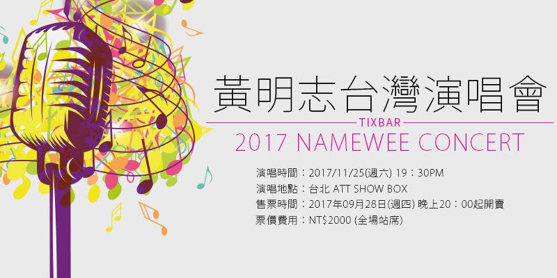 [售票]黃明志 4896 台灣演唱會2017 Namewee Concert-台北ATT SHOW BOX KKTIX購票