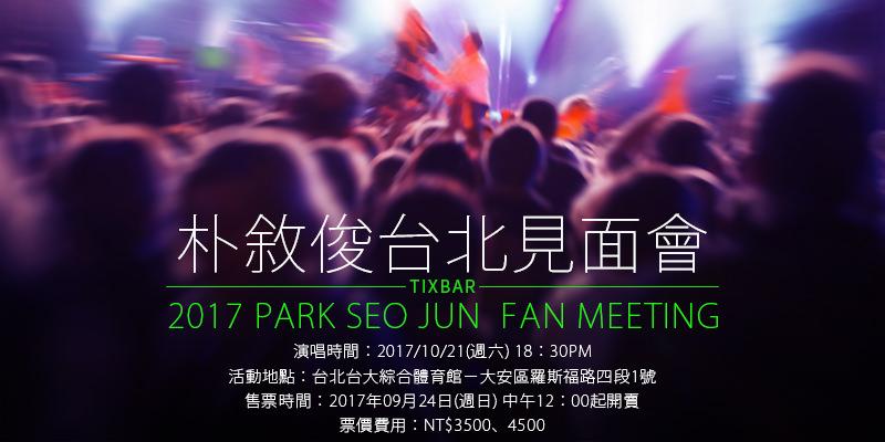 [售票]朴敘俊粉絲台北見面會 Park Seo Jun Jun Guess Who Fan Meeting 2017-台大綜合體育館寬宏購票