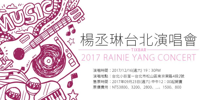 [售票]楊丞琳青春住了誰演唱會2017-台北小巨蛋 KKTIX購票 Rainie Yang Concert