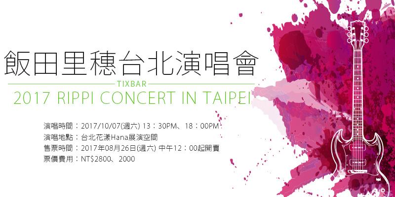 [購票]飯田里穗台北演唱會2017-花漾Hana展演空間FamiTicket售票 Happy Rippi B Party Concert