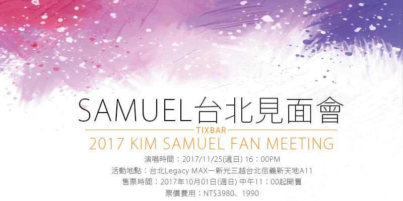 [售票]Samuel台灣粉絲見面會2017-台北 Legacy MAX ibon購票 Kim Samuel Fan Meeting